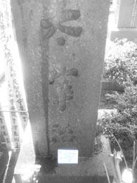 三鷹禅林寺には太宰治のお墓があります。破滅派フライヤーを捧げてきました