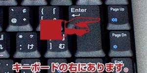 キーボードの右側