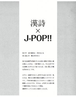 漢詩×J-POP