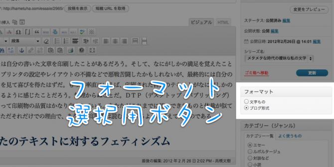 投稿画面の右端にフォーマット選択ボタンがあります。