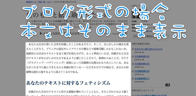 ブログ形式は通常のWebサイトのように表示されます
