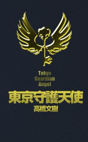 東京守護天使