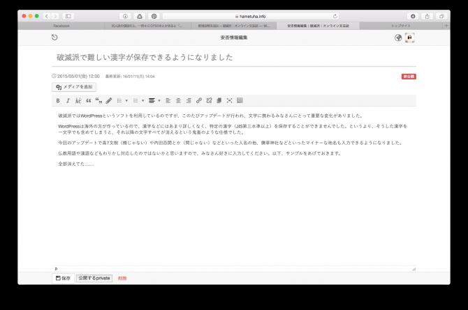 長文用エディタも新しいのを作っています