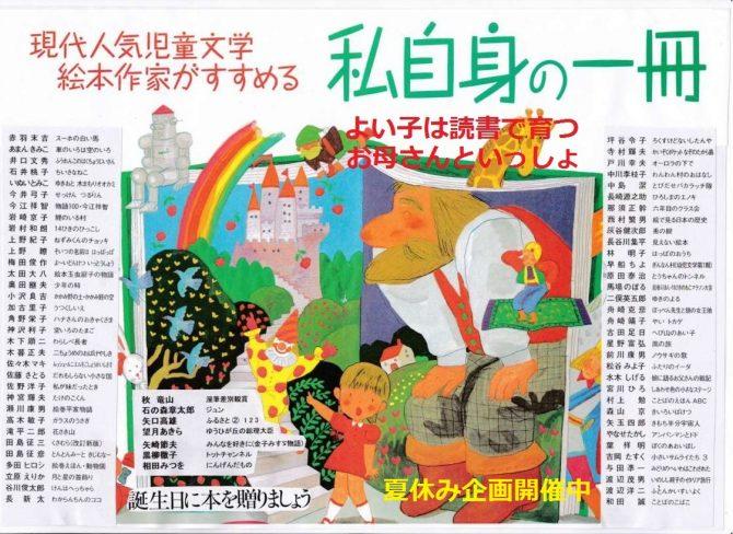 昭和の絵本・児童文学作家の自薦著書を紹介する展覧会 成田 | リアル ...