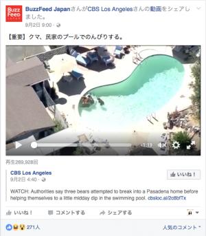 BuzFeedのFacebook投稿