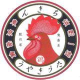 東亰チキン