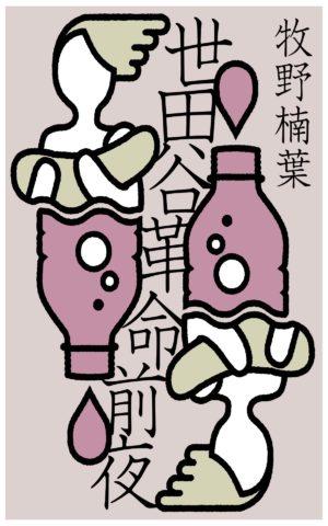 世田谷革命前夜