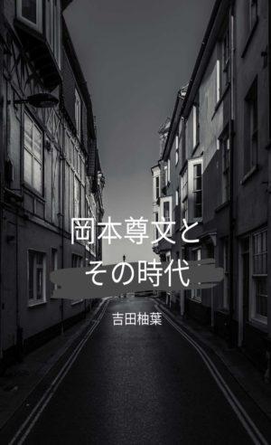 岡本尊文とその時代