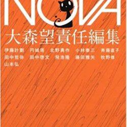 画像は2009年刊行の『NOVA 1』。